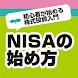 NISA(ニーサ)の始め方|初心者向け株式投資用語解説
