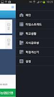 Screenshot of 캠퍼스노트
