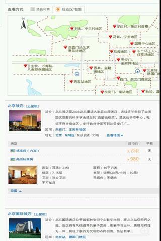 玩免費旅遊APP|下載玩鞍山订房网中国预定住宿酒店比价旅馆旅游 app不用錢|硬是要APP
