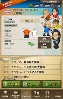 Screenshot of Webサッカー【チーム運営シミュレーション】