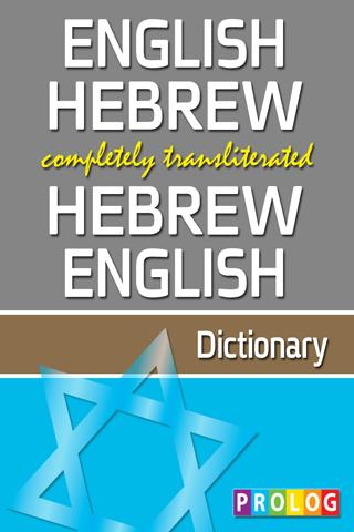HEBREW-ENGLISH v.v Dictionary