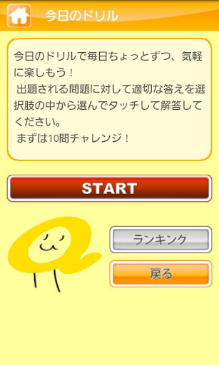 【免費教育App】英単語漬け-APP點子