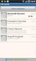 Screenshot of SMS Центр