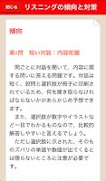 Screenshot of センター赤本 - 英語リスニング過去問