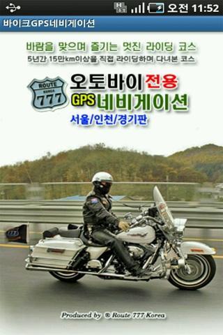 오토바이전용GPS네비 서울경기인천판