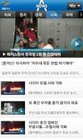 Screenshot of 채널A 뉴스