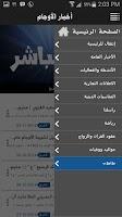 Screenshot of أخبار الأوجام