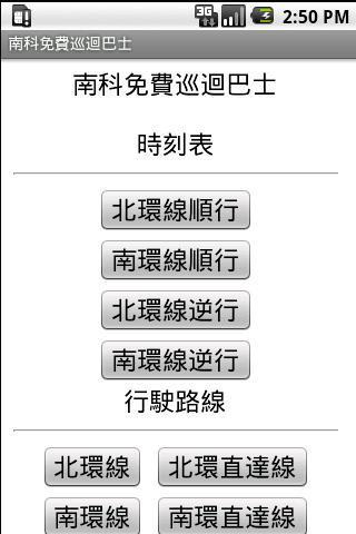尋夢園留言板 - 用戶列表