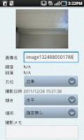 Screenshot of CONSAS(建築履歴情報記録システム)