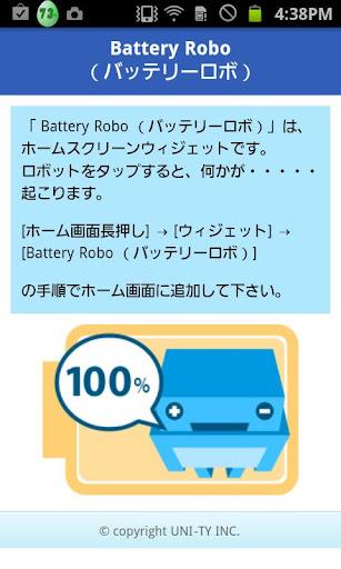Battery Robo (バッテリーロボ)