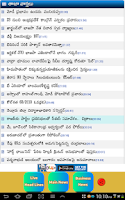 Screenshot of Telugu News Live Headlines