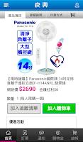 Screenshot of 良興行動金賺