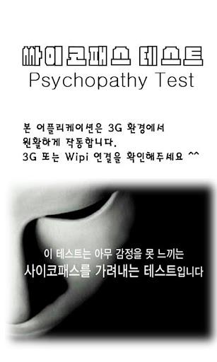 싸이코패스 테스트 Full