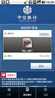 Screenshot of 中信银行移动银行
