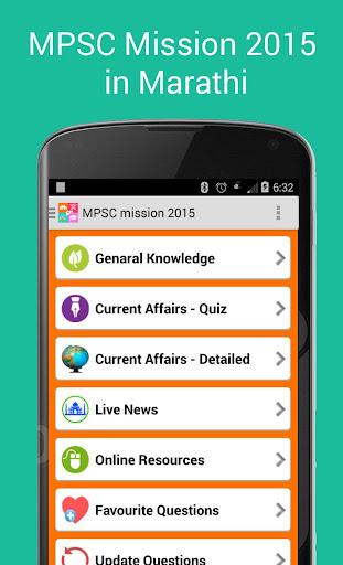 MPSC Academy - MPSC Marathi Notes