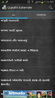 Screenshot of Gujrati Kahevat (કહેવત)