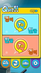 퀴즈 마스터(Quiz Master) - screenshot
