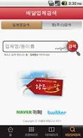 Screenshot of 광주배달