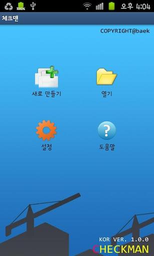 체크맨 - 간편 건설현장 체크리스트