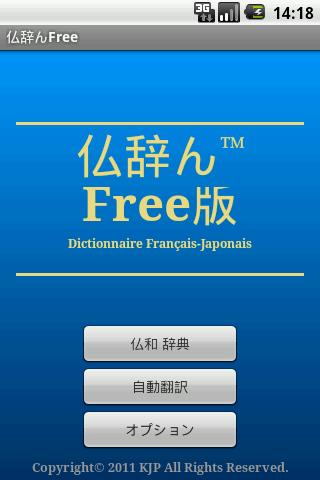 免費ん法語字典
