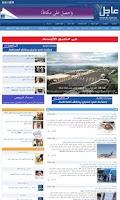 Screenshot of صحيفة عاجل