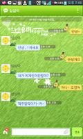 Screenshot of 오유 카카오톡테마 Lime
