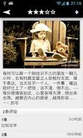 Screenshot of 冷笑话
