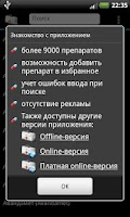 Screenshot of Аптечка Pro