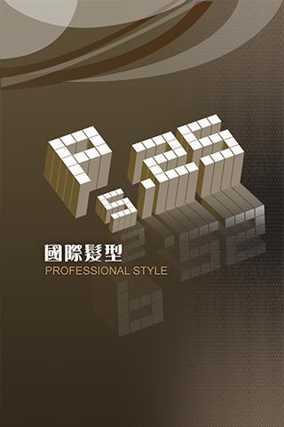【免費商業App】PS25國際髮廊-APP點子