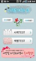 Screenshot of [인기] 시력/색맹 테스트