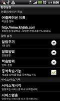 Screenshot of 영어 틈틈이 매시간학습 (뇌깨움학습)