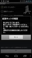 Screenshot of 痛フィルター拡張キット