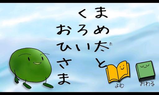 【無料絵本】まめ太とくろいおひさま