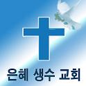 은혜생수교회