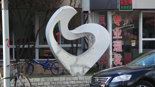 Chisenjutze 街边雕塑