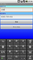 Screenshot of QuickCall!そくでん!