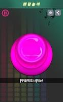 Screenshot of 효과음저장소