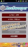 Screenshot of 逆マインスイーパ RevSweeper
