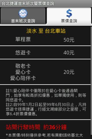 玩旅遊App|Timetable for Taipei MRT免費|APP試玩
