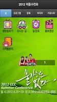 Screenshot of 2012 CCC 전국대학생여름수련회- 한국CCC CCC