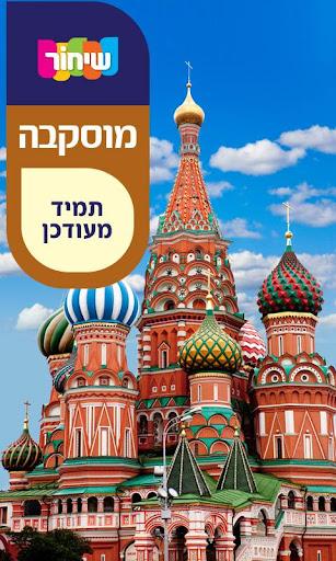 מדריך שיחור - מוסקבה