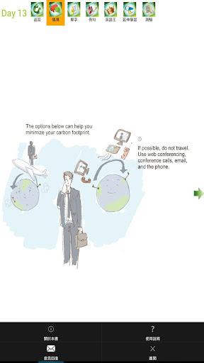 玩免費教育APP|下載職場英語王2 Workplace English 2 app不用錢|硬是要APP