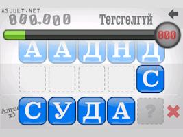 Screenshot of Зөв Үг - Монгол Тоглоом Mongol