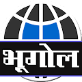Geography GK in Hindi 8.0 icon