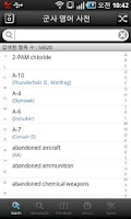 Screenshot of 민중 엣센스 실용 군사 영어 사전