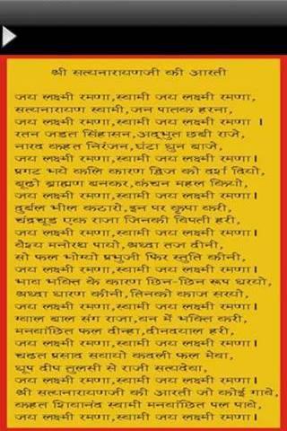 Satyanarayana Aarti