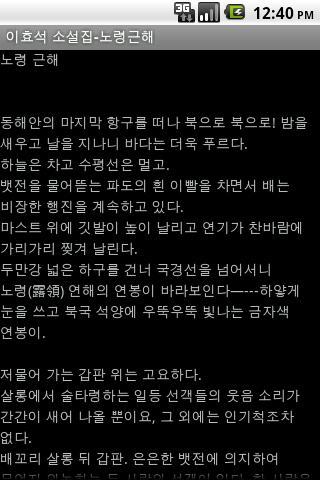 免費書籍App|이효석 소설집|阿達玩APP
