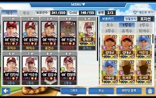 Screenshot of 모바게 프로야구 2013 (모바게야구)