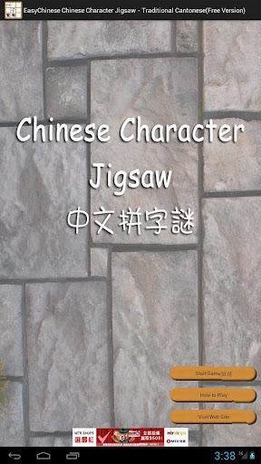 中文易中文拼字謎免費版 繁體國音
