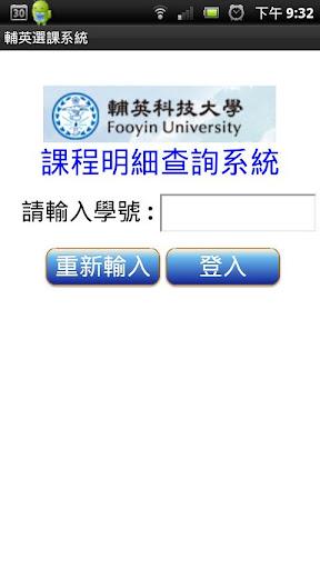 【免費教育App】輔英科技大學行動選課系統-APP點子
